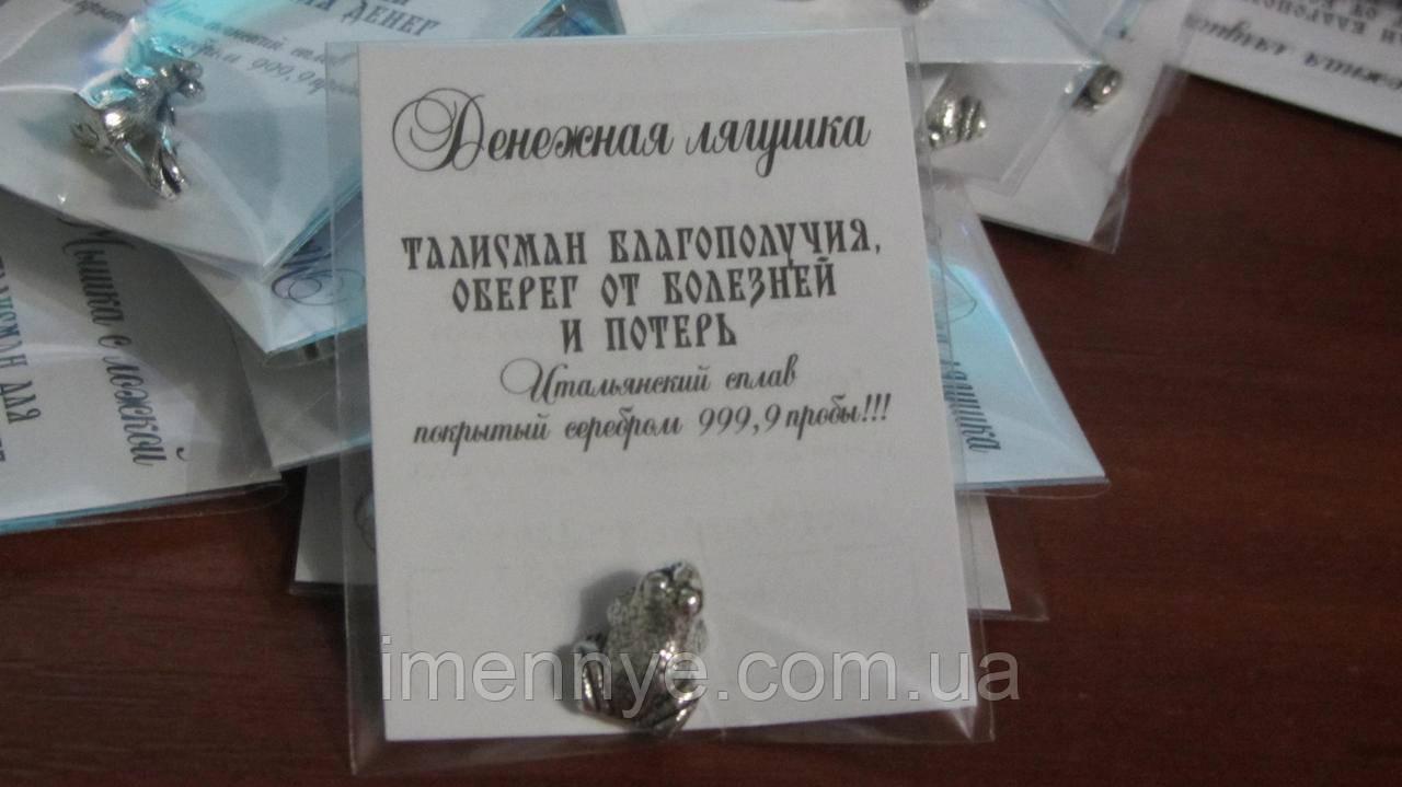 Подарочный талисман денежная лягушка для привлечение прибыли в кошелек