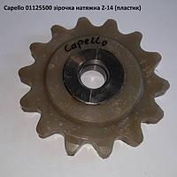 Звездочка z-14 натяжная в сборе Capello Quasar, 01.1255.00