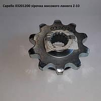 Звездочка Z-10 приводная мысовой цепи Capello, 03.2012.00