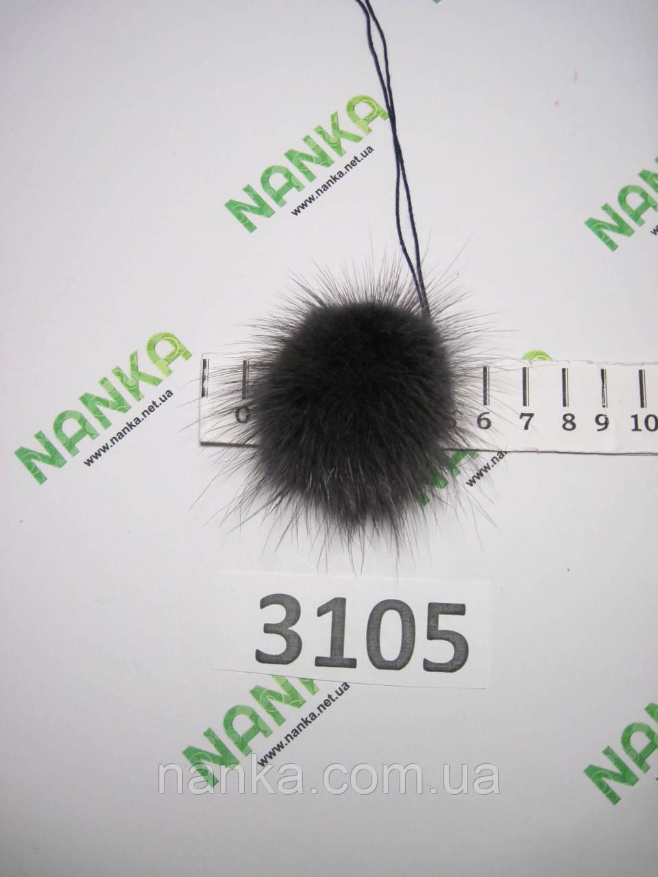 Меховой помпон Норка, Серый Графит, 5 см, 3105