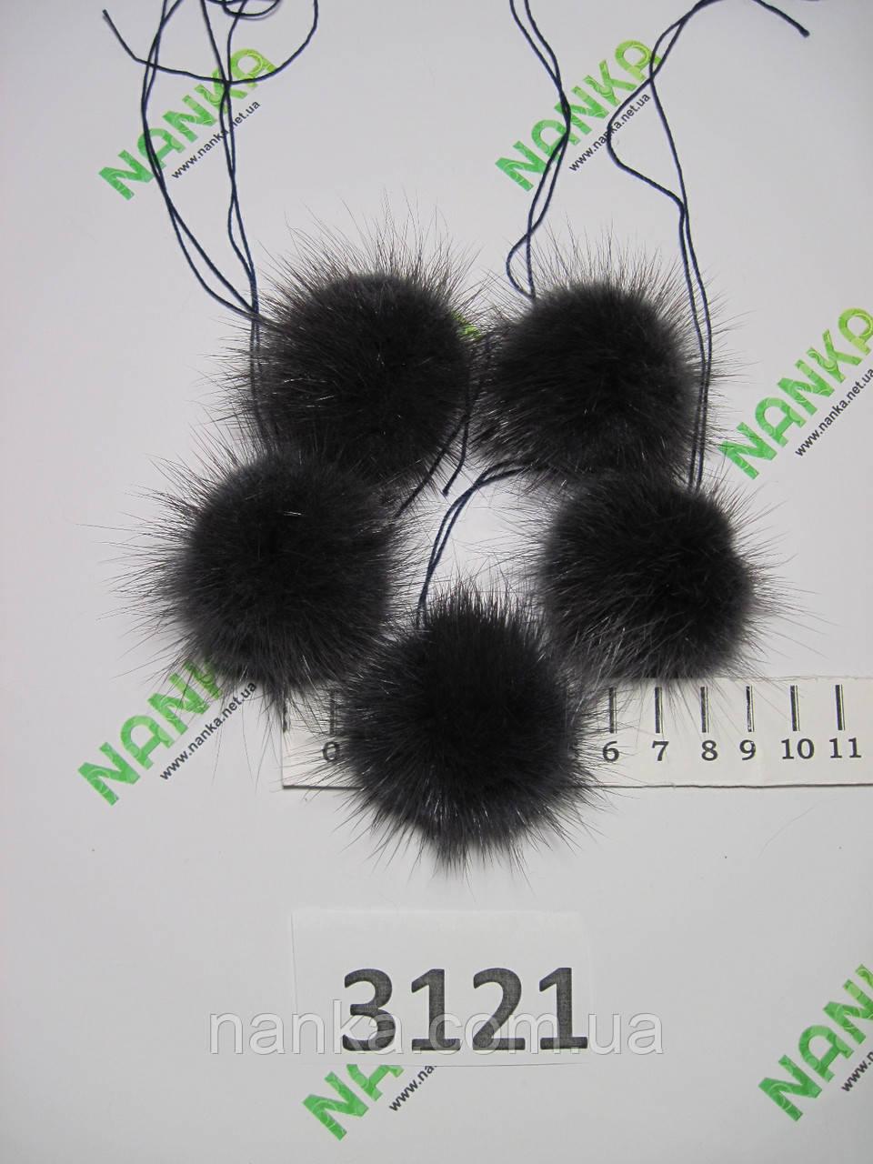 Меховой помпон Норка, Серый Графит, 5 см, (5шт) 3121