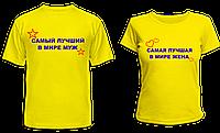 """Парные футболки """"Лучшие муж и жена"""", фото 1"""