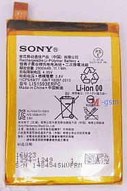 Аккумулятор Sony Xperia Z5 (2900 mAh)