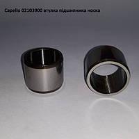 Втулка подшипника вальца Capello Quasar, 02.1039.00