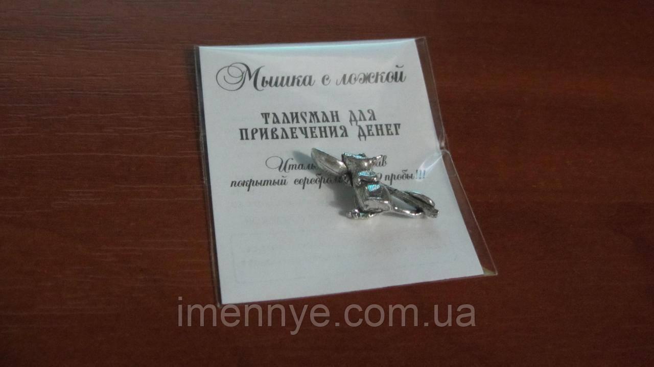 Талисман мышка с ложкой дла кошелька оригинальный подарок