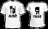 """Парные футболки """"Я Твоё - Ты Моё №2"""""""