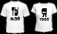 """Парные футболки """"Я Твоё - Ты Моё №2"""", фото 1"""