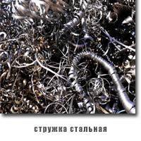 Закупка и переработка стружки черных и цветных металлов