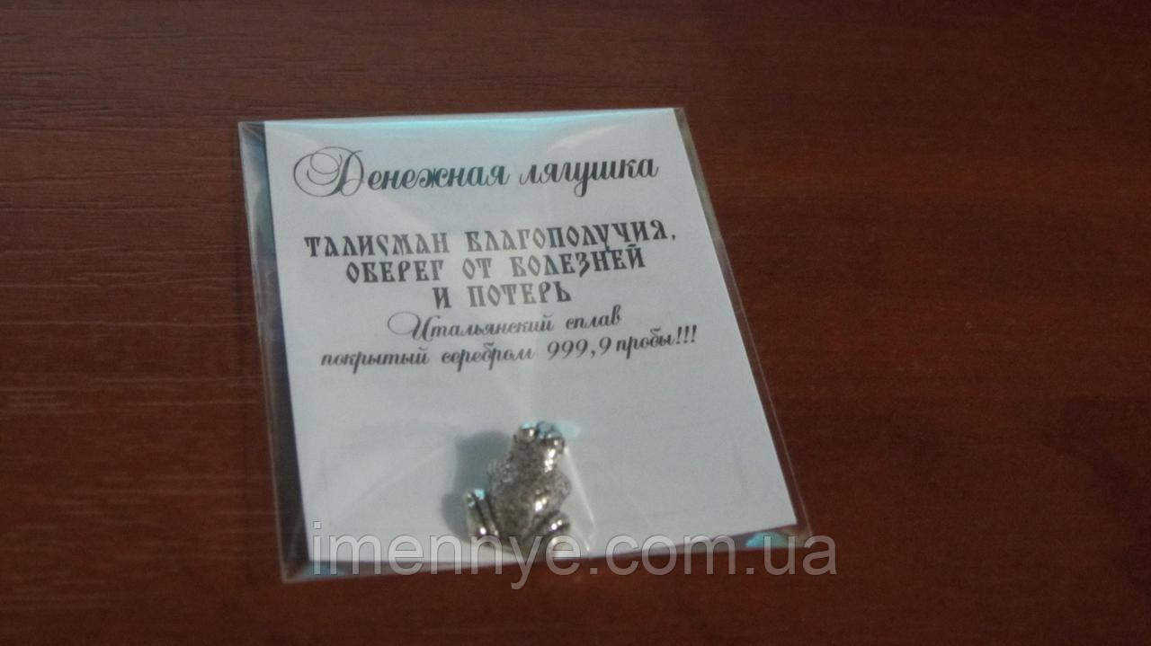 Серебрянный талисман для кошелька денежная лягушка с заговром на прибыль