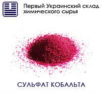 Сульфат кобальта, фото 1