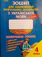 Українська мова 4 клас. Зошит для оцінювання навчальних досягнень в двох частинах.