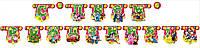 """Гирлянда бумажная """"С Днем Рождения"""" герои мультфильмов сборник"""