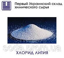 Хлорид лития