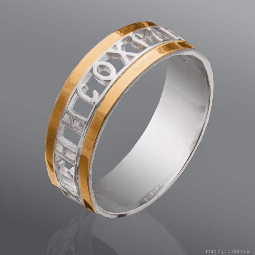 Серебряные кольца Спаси и Сохрани с золотом