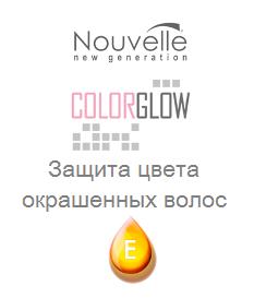 Средства для окрашенных волос Nouvelle Color Glow