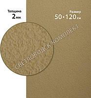 Подошвенный каучук в листах, цв. св. бежевый (D3), р. 50 см*120 см*2 мм