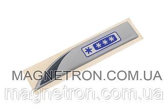 Эмблема для холодильника Атлант 908082519024