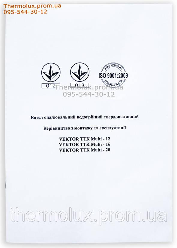 Руководство по монтажу и эксплуатациитвердотопливныхкотлов VectorТТК - 12 кВт,ТТК - 16 кВт и ТТК - 20 кВт