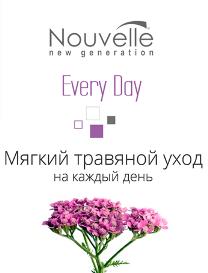 Средства для ежедневного ухода Nouvelle Every Day