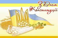 Поздравляем с Днем Конституции Укараины!!!
