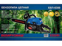 Бензопила Беларусмаш ББП-6300 (праймер, лёгкий пуск, 1 шина, 1 цепь)