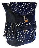 Рюкзак молодежный Jossef Otten Звездное небо 6945, фото 2