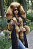 Парка-куртка с мехом лисы индпошив