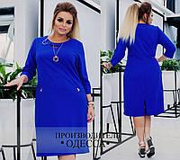 Праздничное  женское платье прямого кроя ярко-синего  цвета 50, 52, 54, 56  размера