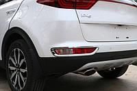 Kia Sportage KX5 Mk4 2015+ хром накладки на задние противотуманные фонари
