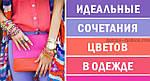 Поєднання кольорів в одязі або як створити ідеальний гардероб