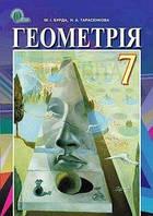 Геометрія, 7 класс. Бурда М. И., Тарасенкова Н. А.
