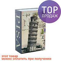 Книга - сейф Пиза 18 см / Книга тайник