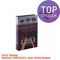 Книга сейф Поля Прованса 26 см / Книга тайник