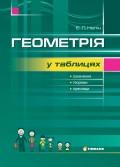 Геометрія у таблицях, 7-11клас, Нелін Є.П