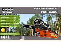 Бензопила Урал УБП-6300 (2+2)
