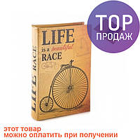 Книга сейф Жизнь в пути 26 см / Книга тайник