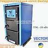 Твердотопливный котел Вектор TTK-20 кВт (Vektor)