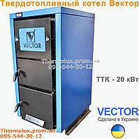 Твердотопливный котел Вектор TTK-20 кВт (Vektor), фото 1