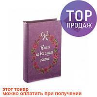 Книга сейф Советы 26 см / Книга тайник