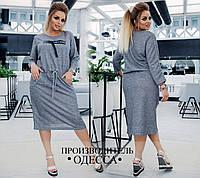 Модное трикотажное платье  в спортивном стиле 48-60  размера