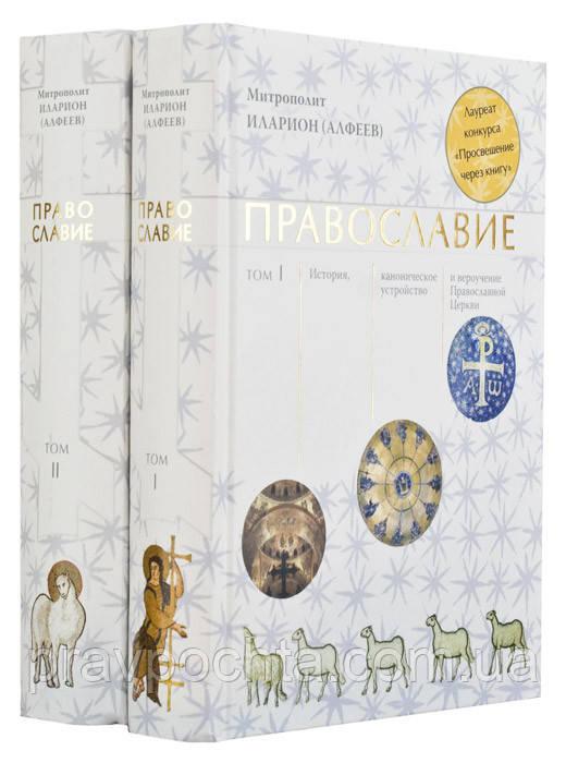 Православие. В 2-х книгах. Митрополит Иларион (Алфеев)