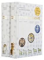 Православие. В 2-х книгах. Митрополит Иларион (Алфеев) , фото 1