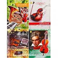 Щоденник А5 для музичної школи, 24 аркуша 1000716
