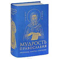 Мудрость православия. Афоризмы  притчи  изречения