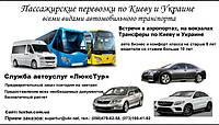 Трансферные перевозки пассажиров на автомобилях премиум и бизнес класса