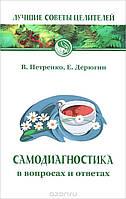 Петренко Самодиагностика в вопросах и ответах