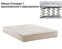 Матрас ортопедический Стандарт-1 с еврокаркасом тм Матролюкс