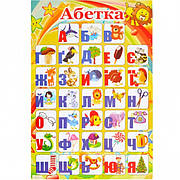 Плакат «Алфавит УКРАИНСКИЙ»