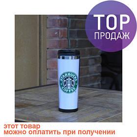 Термокружка White Starbucks / Брендовая кружка