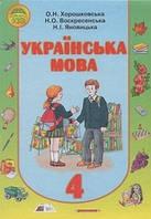 Українська мова 4 клас Хорошковська О.Н, Воскресенська Н.О, Яновицька Н.І